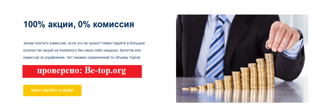 be-top.org INVESTINORO