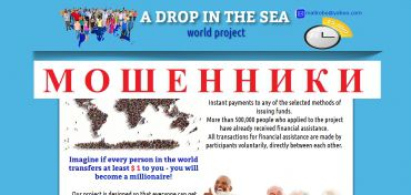 A DROP IN THE SEA world project отзывы и вывод денег